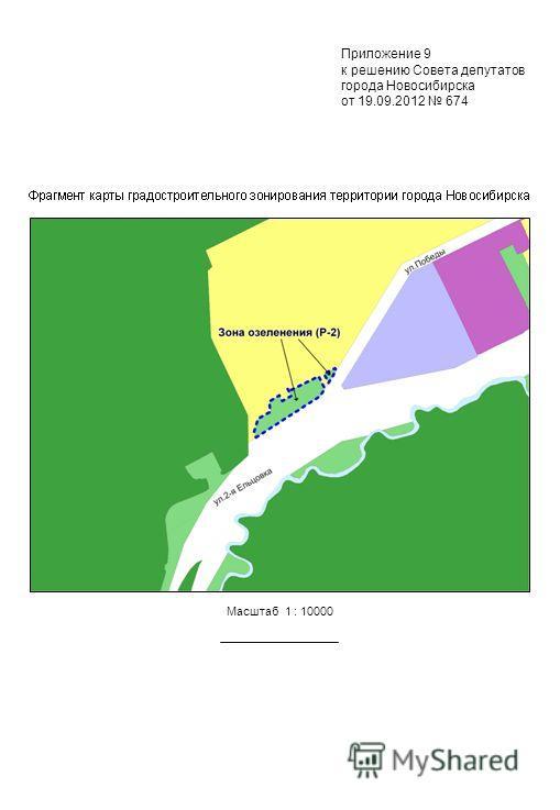Масштаб 1 : 10000 Приложение 9 к решению Совета депутатов города Новосибирска от 19.09.2012 674