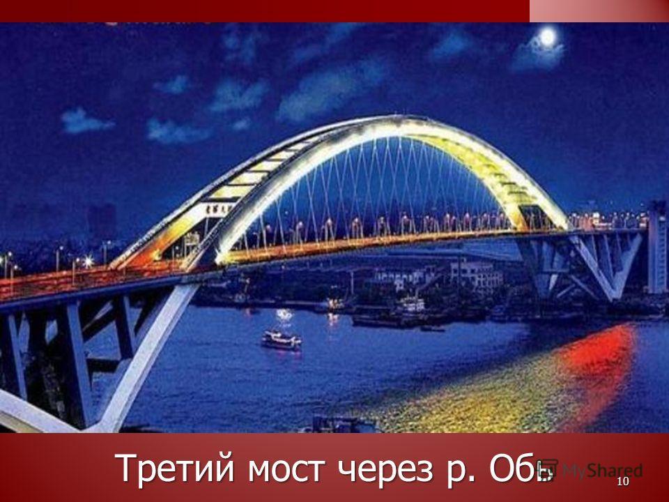 10 Третий мост через р. Обь
