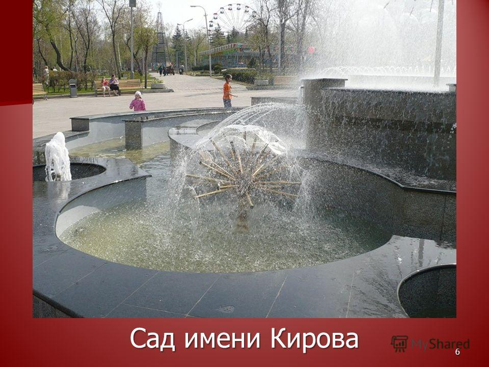 6 Сад имени Кирова