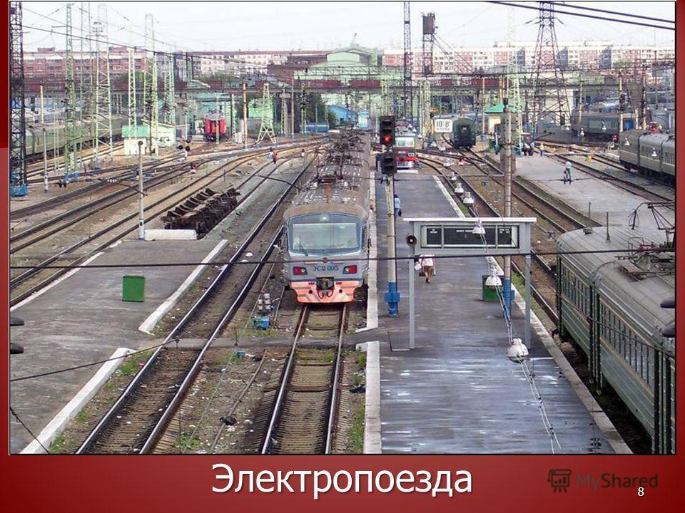 8 Электропоезда
