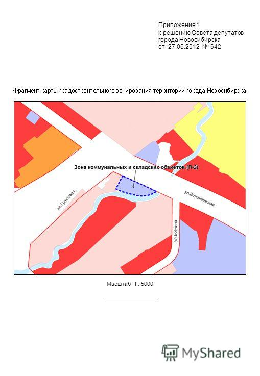 Приложение 1 к решению Совета депутатов города Новосибирска от 27.06.2012 642 Масштаб 1 : 5000