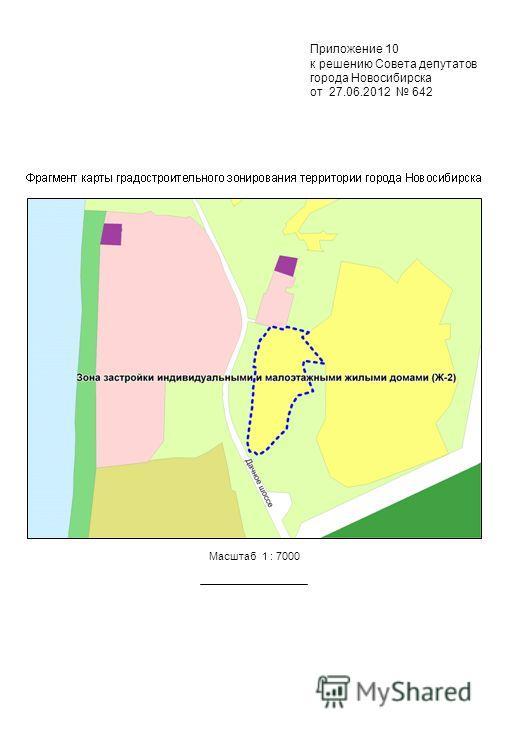 Приложение 10 к решению Совета депутатов города Новосибирска от 27.06.2012 642 Масштаб 1 : 7000