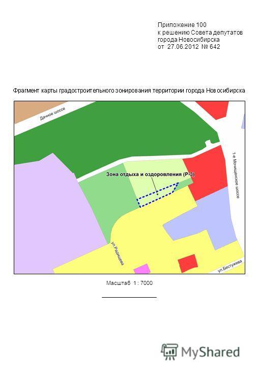 Приложение 100 к решению Совета депутатов города Новосибирска от 27.06.2012 642 Масштаб 1 : 7000