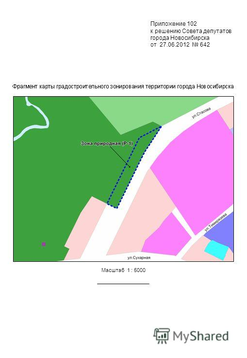 Приложение 102 к решению Совета депутатов города Новосибирска от 27.06.2012 642 Масштаб 1 : 5000