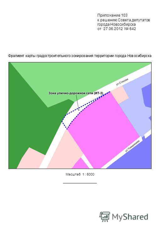 Приложение 103 к решению Совета депутатов города Новосибирска от 27.06.2012 642 Масштаб 1 : 5000