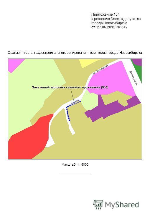 Приложение 104 к решению Совета депутатов города Новосибирска от 27.06.2012 642 Масштаб 1 : 5000