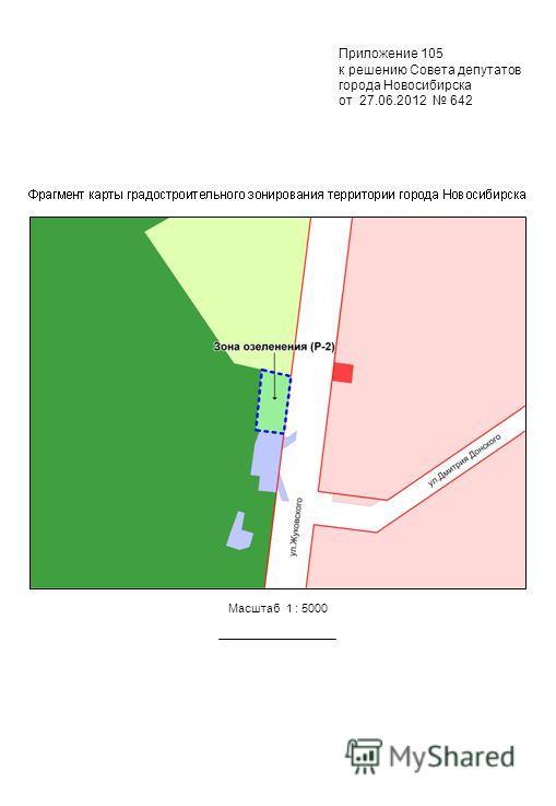 Приложение 105 к решению Совета депутатов города Новосибирска от 27.06.2012 642 Масштаб 1 : 5000