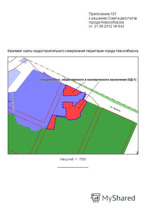 Приложение 107 к решению Совета депутатов города Новосибирска от 27.06.2012 642 Масштаб 1 : 7000