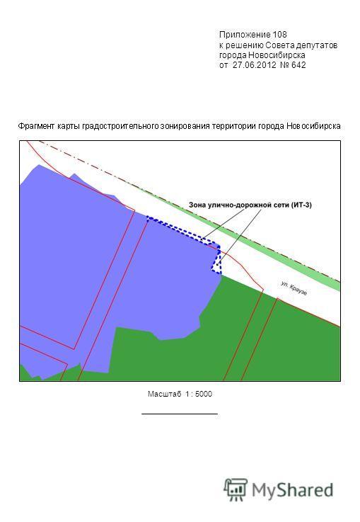 Приложение 108 к решению Совета депутатов города Новосибирска от 27.06.2012 642 Масштаб 1 : 5000