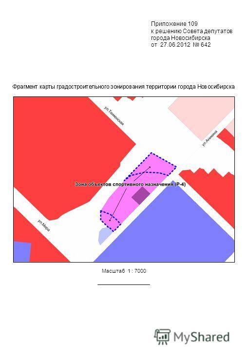 Приложение 109 к решению Совета депутатов города Новосибирска от 27.06.2012 642 Масштаб 1 : 7000