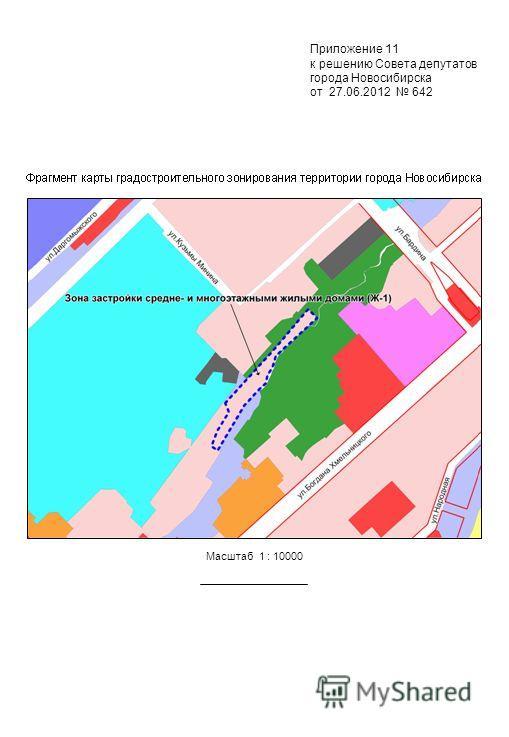 Приложение 11 к решению Совета депутатов города Новосибирска от 27.06.2012 642 Масштаб 1 : 10000