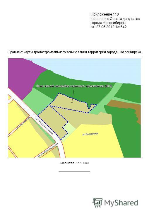 Приложение 110 к решению Совета депутатов города Новосибирска от 27.06.2012 642 Масштаб 1 : 15000
