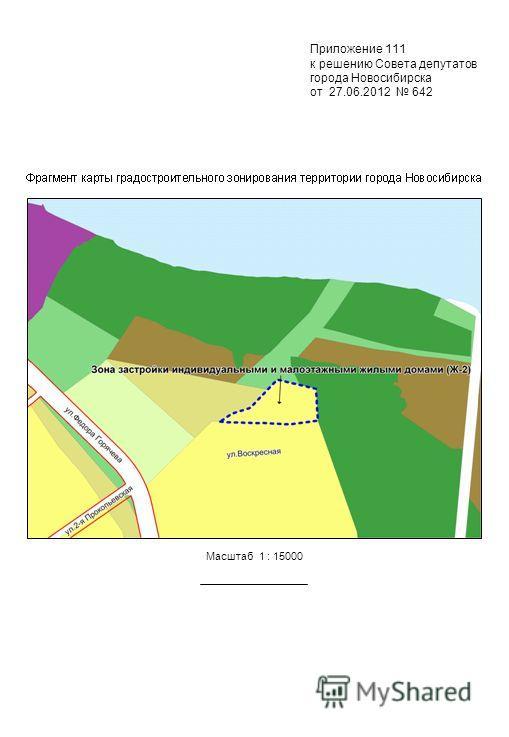 Приложение 111 к решению Совета депутатов города Новосибирска от 27.06.2012 642 Масштаб 1 : 15000