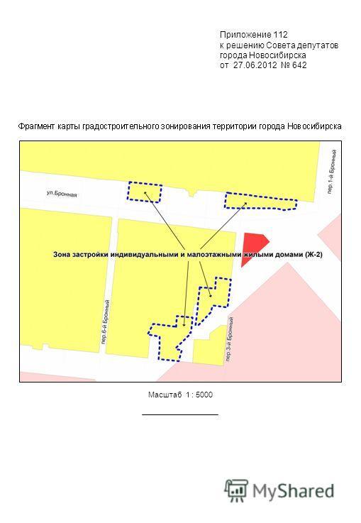Приложение 112 к решению Совета депутатов города Новосибирска от 27.06.2012 642 Масштаб 1 : 5000
