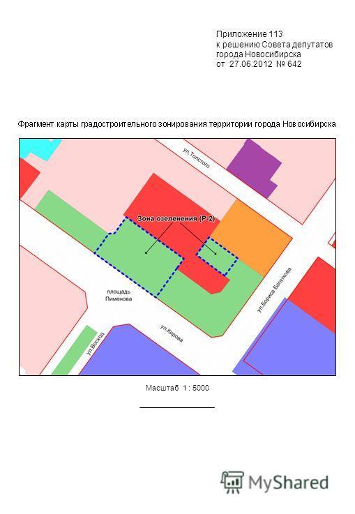 Приложение 113 к решению Совета депутатов города Новосибирска от 27.06.2012 642 Масштаб 1 : 5000