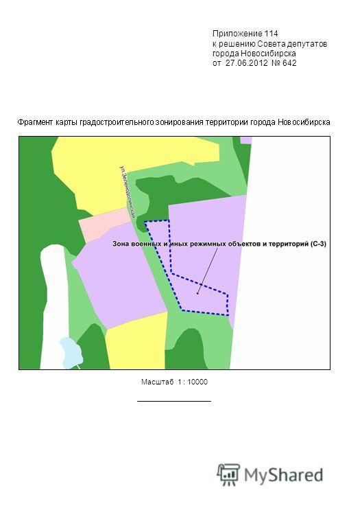 Приложение 114 к решению Совета депутатов города Новосибирска от 27.06.2012 642 Масштаб 1 : 10000