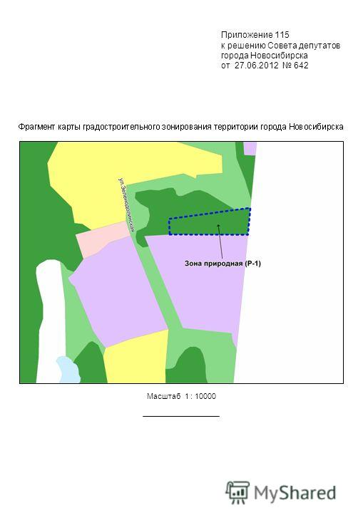 Приложение 115 к решению Совета депутатов города Новосибирска от 27.06.2012 642 Масштаб 1 : 10000