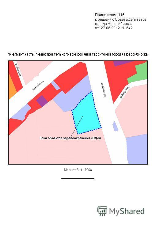 Приложение 116 к решению Совета депутатов города Новосибирска от 27.06.2012 642 Масштаб 1 : 7000
