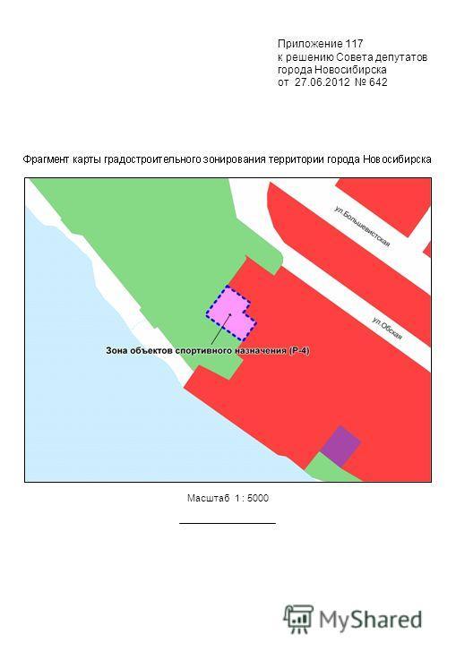 Приложение 117 к решению Совета депутатов города Новосибирска от 27.06.2012 642 Масштаб 1 : 5000