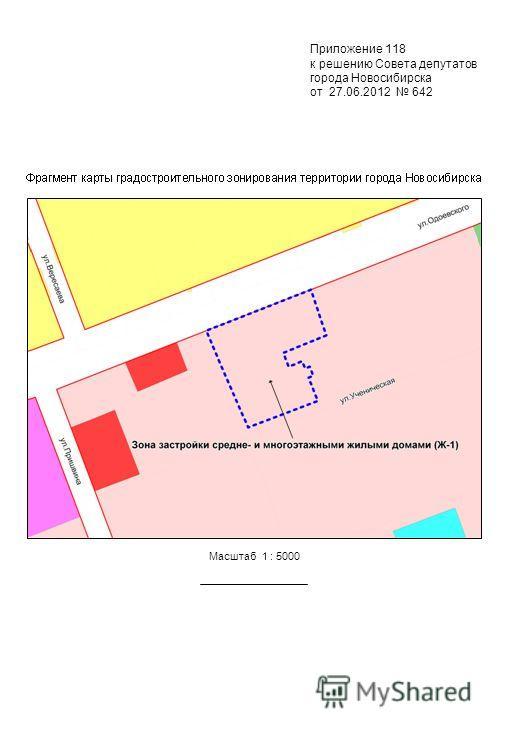 Приложение 118 к решению Совета депутатов города Новосибирска от 27.06.2012 642 Масштаб 1 : 5000