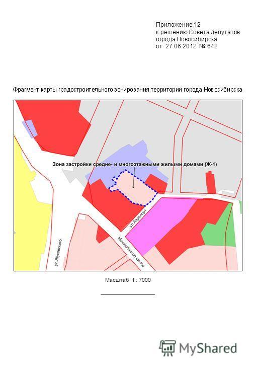 Приложение 12 к решению Совета депутатов города Новосибирска от 27.06.2012 642 Масштаб 1 : 7000