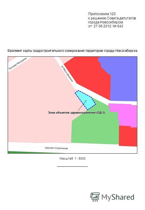 Приложение 120 к решению Совета депутатов города Новосибирска от 27.06.2012 642 Масштаб 1 : 5000