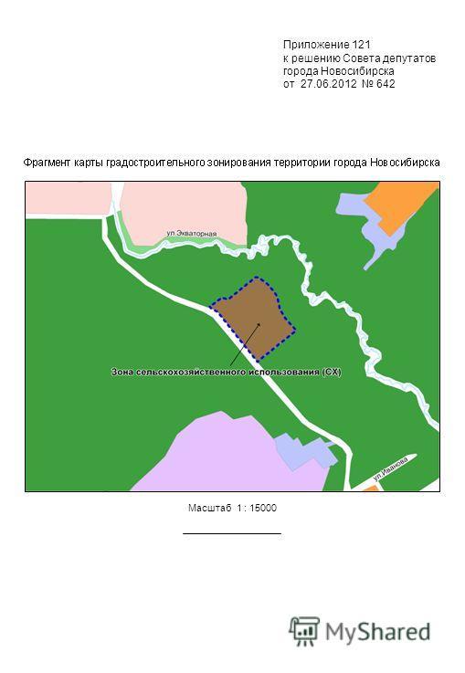 Приложение 121 к решению Совета депутатов города Новосибирска от 27.06.2012 642 Масштаб 1 : 15000