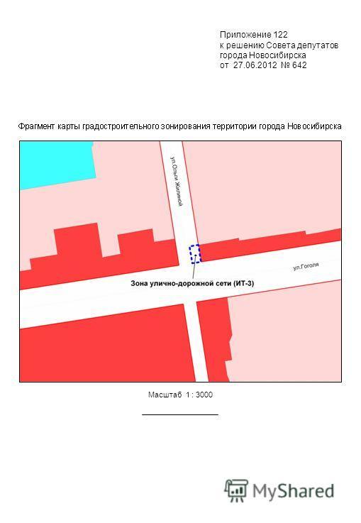 Приложение 122 к решению Совета депутатов города Новосибирска от 27.06.2012 642 Масштаб 1 : 3000