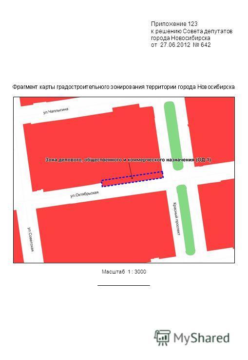 Приложение 123 к решению Совета депутатов города Новосибирска от 27.06.2012 642 Масштаб 1 : 3000