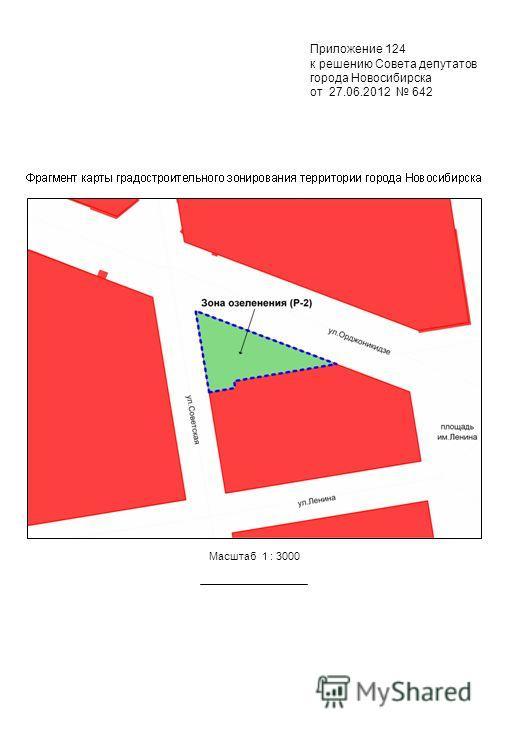 Приложение 124 к решению Совета депутатов города Новосибирска от 27.06.2012 642 Масштаб 1 : 3000