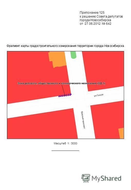 Приложение 125 к решению Совета депутатов города Новосибирска от 27.06.2012 642 Масштаб 1 : 3000