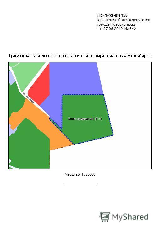 Приложение 126 к решению Совета депутатов города Новосибирска от 27.06.2012 642 Масштаб 1 : 20000