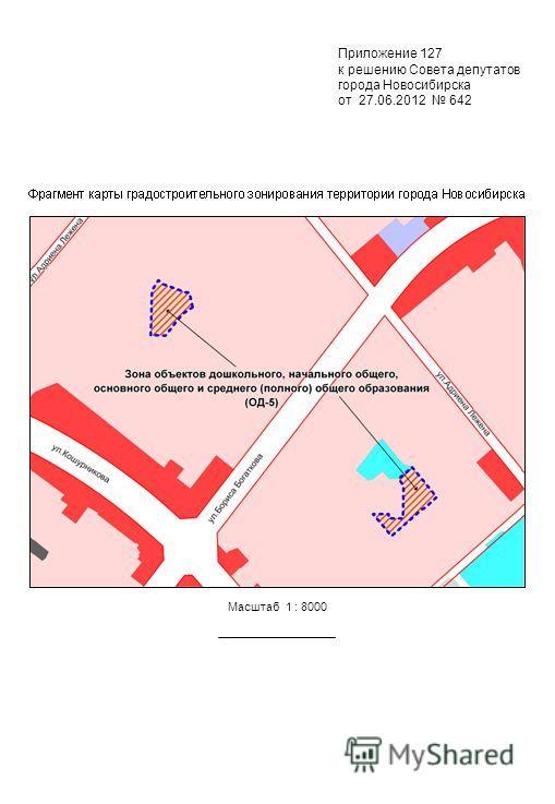 Приложение 127 к решению Совета депутатов города Новосибирска от 27.06.2012 642 Масштаб 1 : 8000