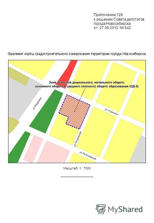 Приложение 128 к решению Совета депутатов города Новосибирска от 27.06.2012 642 Масштаб 1 : 7000