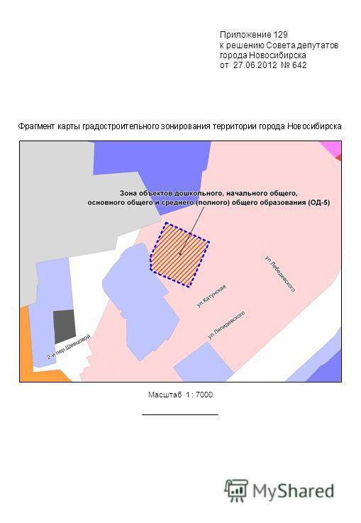 Приложение 129 к решению Совета депутатов города Новосибирска от 27.06.2012 642 Масштаб 1 : 7000