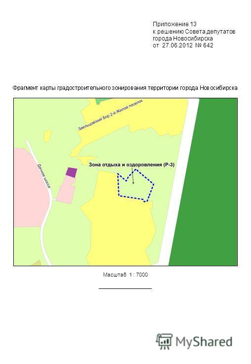 Приложение 13 к решению Совета депутатов города Новосибирска от 27.06.2012 642 Масштаб 1 : 7000
