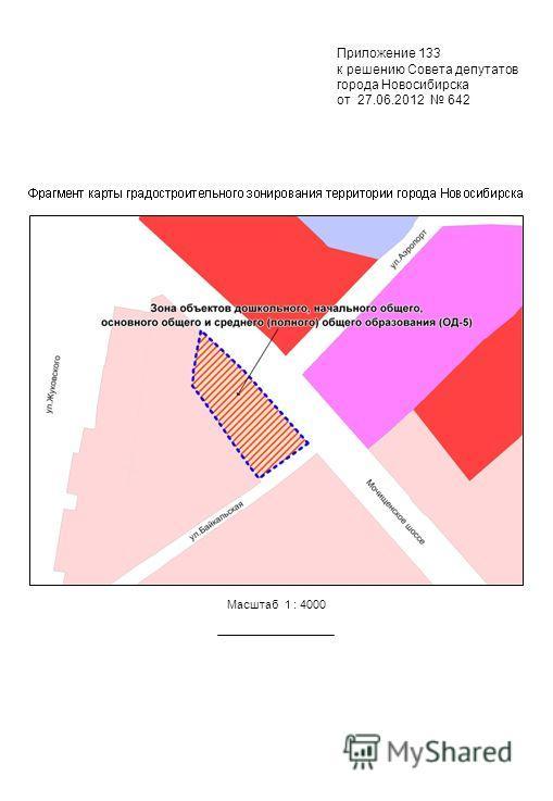 Приложение 133 к решению Совета депутатов города Новосибирска от 27.06.2012 642 Масштаб 1 : 4000