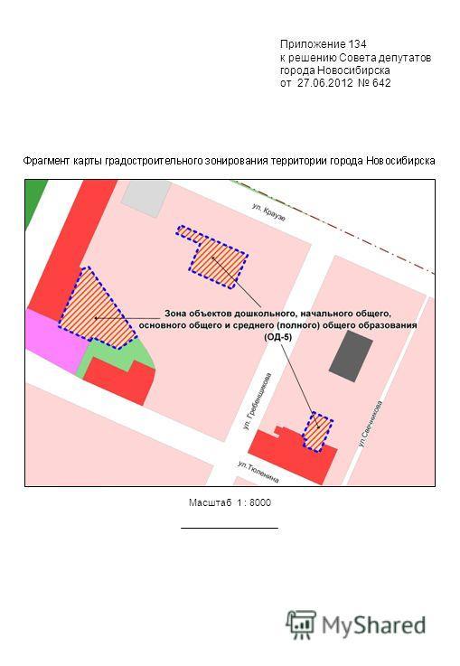 Приложение 134 к решению Совета депутатов города Новосибирска от 27.06.2012 642 Масштаб 1 : 8000