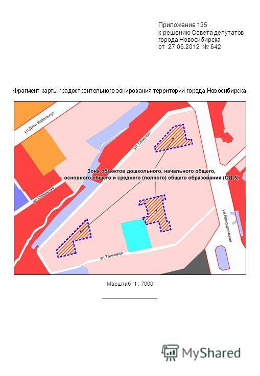 Приложение 135 к решению Совета депутатов города Новосибирска от 27.06.2012 642 Масштаб 1 : 7000