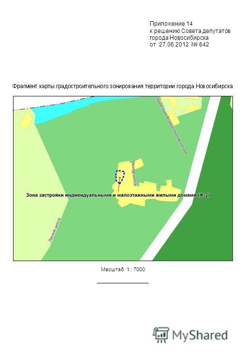 Приложение 14 к решению Совета депутатов города Новосибирска от 27.06.2012 642 Масштаб 1 : 7000