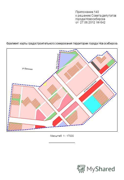 Приложение 140 к решению Совета депутатов города Новосибирска от 27.06.2012 642 Масштаб 1 : 17000