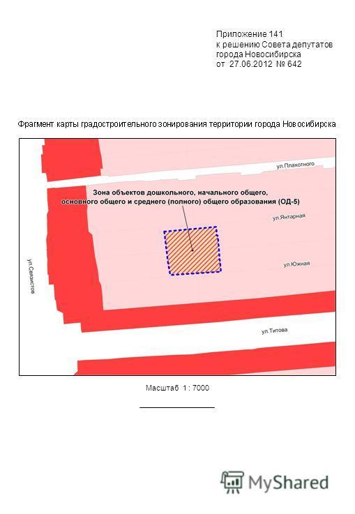 Приложение 141 к решению Совета депутатов города Новосибирска от 27.06.2012 642 Масштаб 1 : 7000