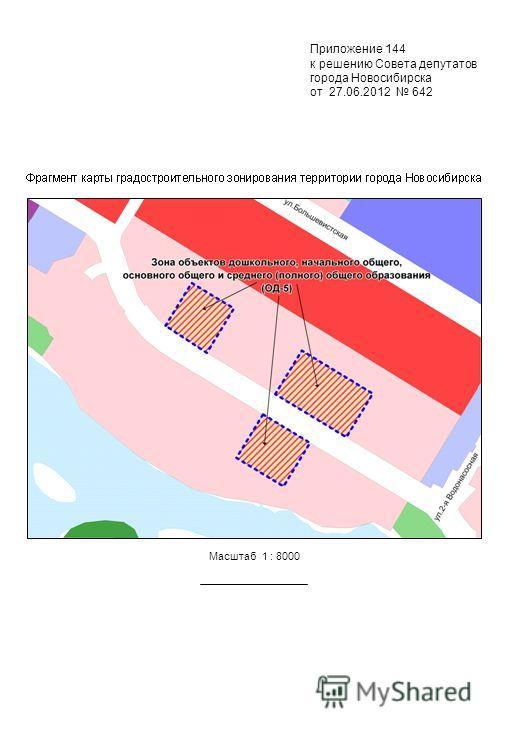 Приложение 144 к решению Совета депутатов города Новосибирска от 27.06.2012 642 Масштаб 1 : 8000