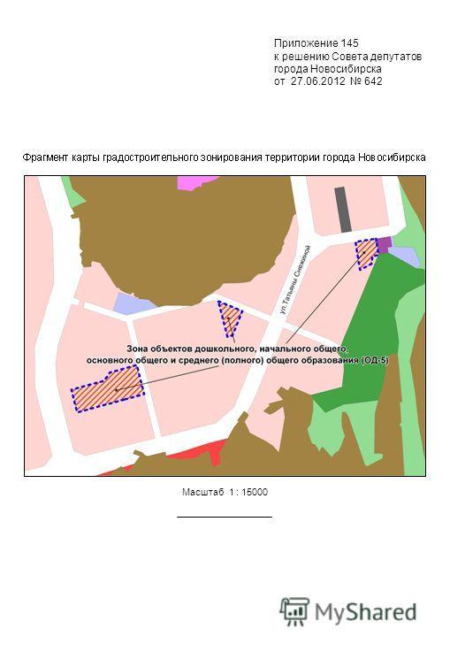 Приложение 145 к решению Совета депутатов города Новосибирска от 27.06.2012 642 Масштаб 1 : 15000