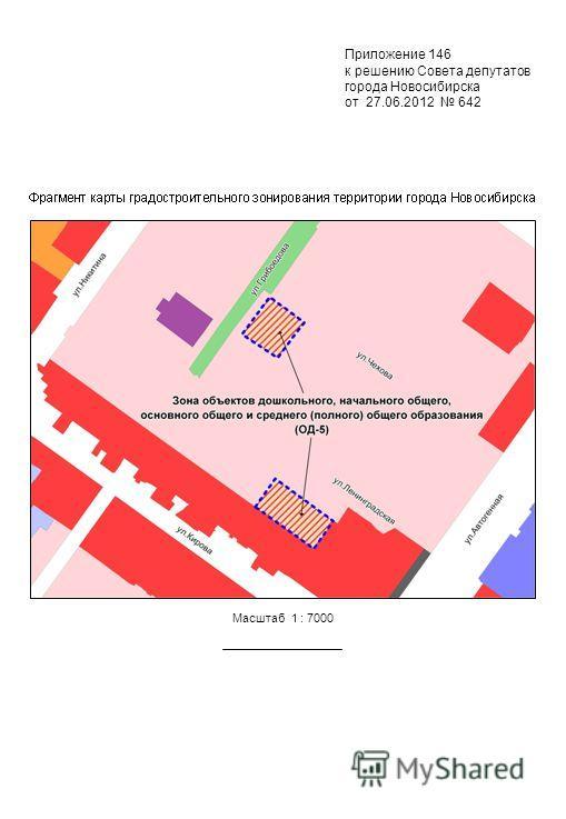 Приложение 146 к решению Совета депутатов города Новосибирска от 27.06.2012 642 Масштаб 1 : 7000