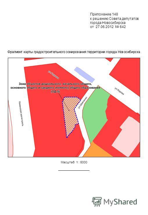 Приложение 148 к решению Совета депутатов города Новосибирска от 27.06.2012 642 Масштаб 1 : 5000