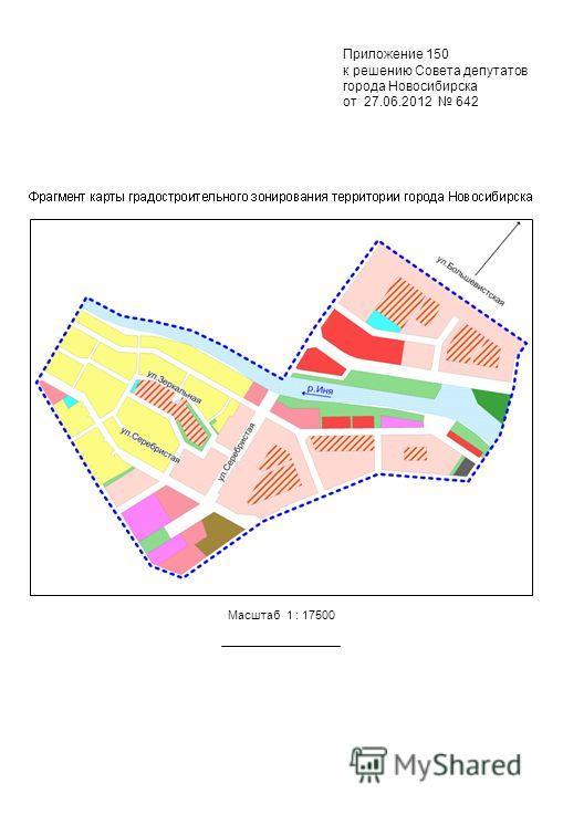 Приложение 150 к решению Совета депутатов города Новосибирска от 27.06.2012 642 Масштаб 1 : 17500