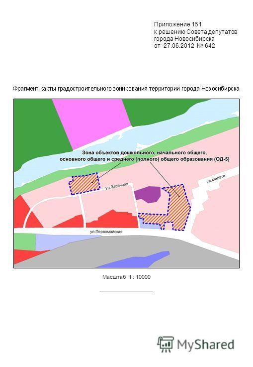 Приложение 151 к решению Совета депутатов города Новосибирска от 27.06.2012 642 Масштаб 1 : 10000