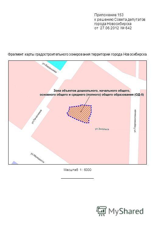 Приложение 153 к решению Совета депутатов города Новосибирска от 27.06.2012 642 Масштаб 1 : 5000
