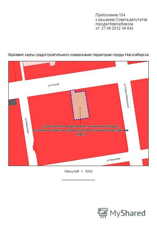 Приложение 154 к решению Совета депутатов города Новосибирска от 27.06.2012 642 Масштаб 1 : 3000